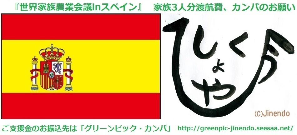 spain.hyakusho.greenpic.jpg